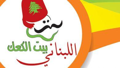 Photo of بيت الكعك اللبناني