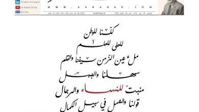 Photo of تاريخ| النشيد الوطني اللبناني… مُعدّل!