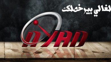 Photo of مؤسسة عياد التجارية – تكسير اسعار