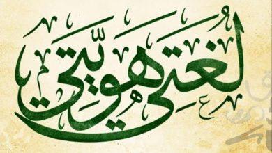 Photo of مجتمع| اغتيال اللغة العربية