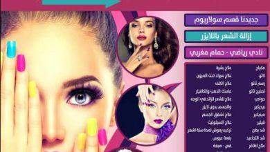 Photo of Intissar Beauty Center