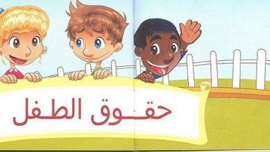Photo of حقوق الطّفل