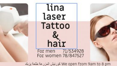 Photo of lina laser – Tattoo & hair