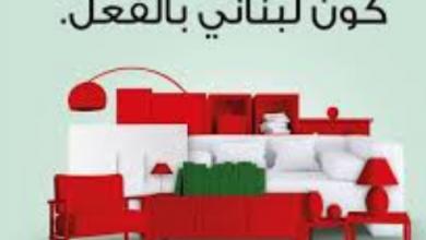 Photo of سياسة حماية لدعم الإنتاج اللبناني