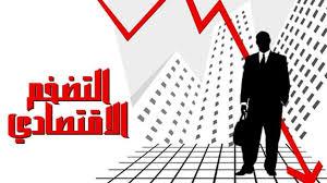 Photo of التضخم الاقتصادي