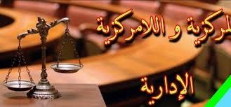 Photo of اللامركزيّة الإداريّة