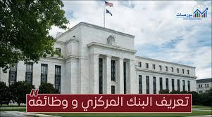 Photo of تعريف البنك المركزي