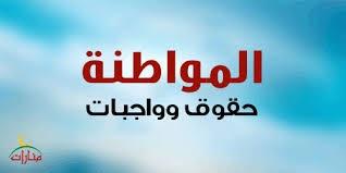 Photo of المواطنة ..لقاء مع الاستاذ محمد قاسم العرب
