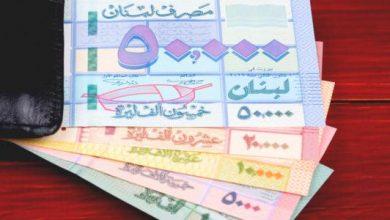 Photo of ما هي العملة المتداولة في لبنان