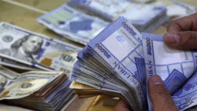 Photo of تعريف سعر الصرف
