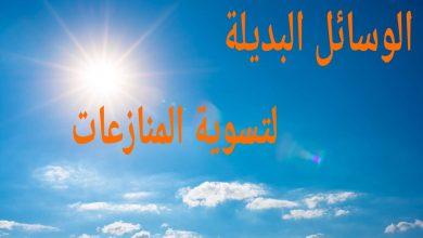 Photo of الوسائل البديلة لحل المنازعات