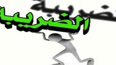 Photo of الفرق بين الضرائب والرسوم