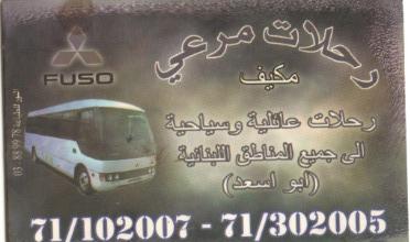 Photo of رحلات مرعي