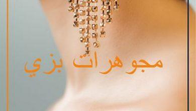 Photo of مجوهرات بزي