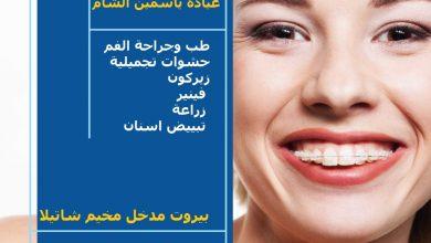 Photo of عيادة ياسمين الشام