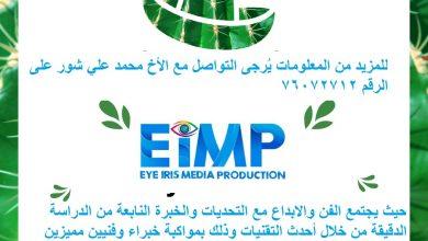 Photo of EYE IRIS MEDIA PRODUCTION