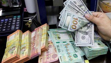 Photo of انخفاض قيمة ودائع اللبنانيين الى 32%