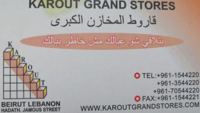 Photo of قاروط المخازن الكبرى