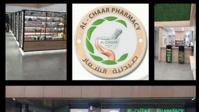 Photo of أدوية للأمراض المزمنة بسعر مدعوم