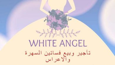 Photo of White angel