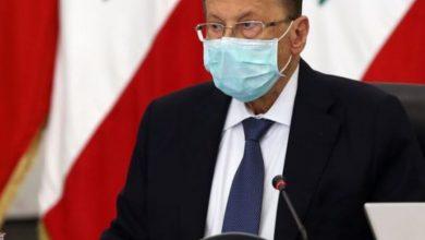 Photo of الرئيس عون: أنّوه بالجهود التي يبذلها الجسم الطبي في معالجة المصابين بكورونا
